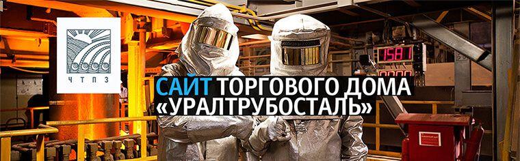 Сайт складского комплекса ЧТПЗ (Первоуральск)
