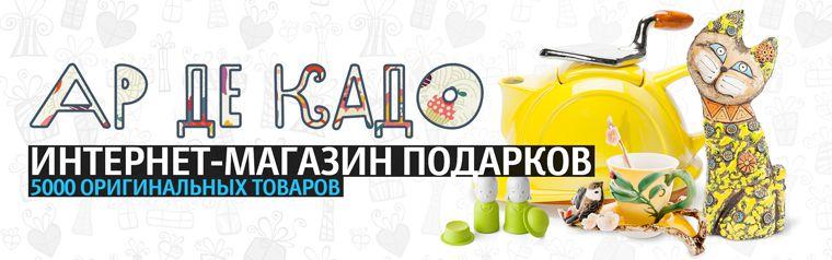 Верстка и программирование интернет-магазина подарков «Ар де Кадо»