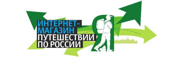 Интернет-магазин туров и экскурсий «Я-Туроператор» (Ярославль)