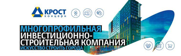 Сайт инвестиционно-строительной компании «КРОСТ»