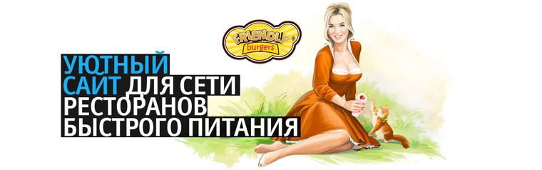 Сайт сети ресторанов Friendly Burgers (Иркутск)